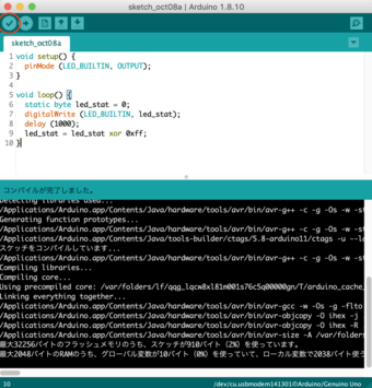 ArduinoUNOR3でLチカ検証する.png